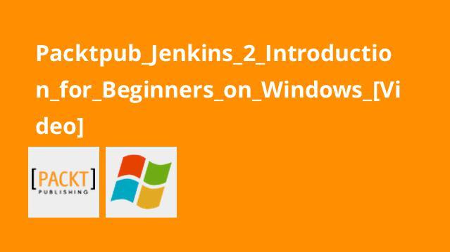 آموزش مقدمه Jenkins 2 در ویندوز برای مبتدیان